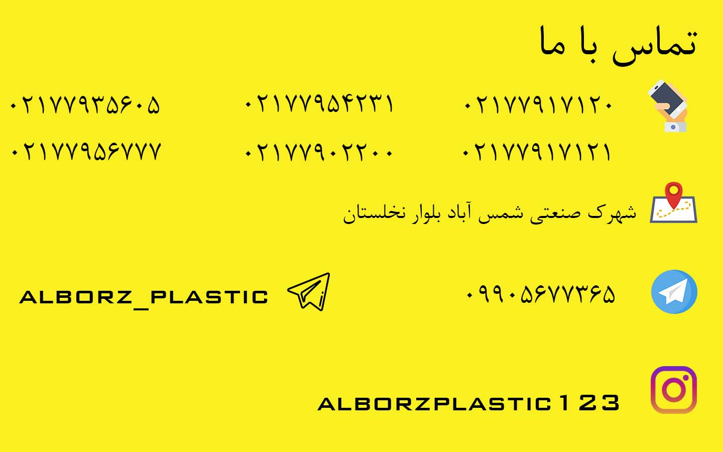 contact alborz plastic